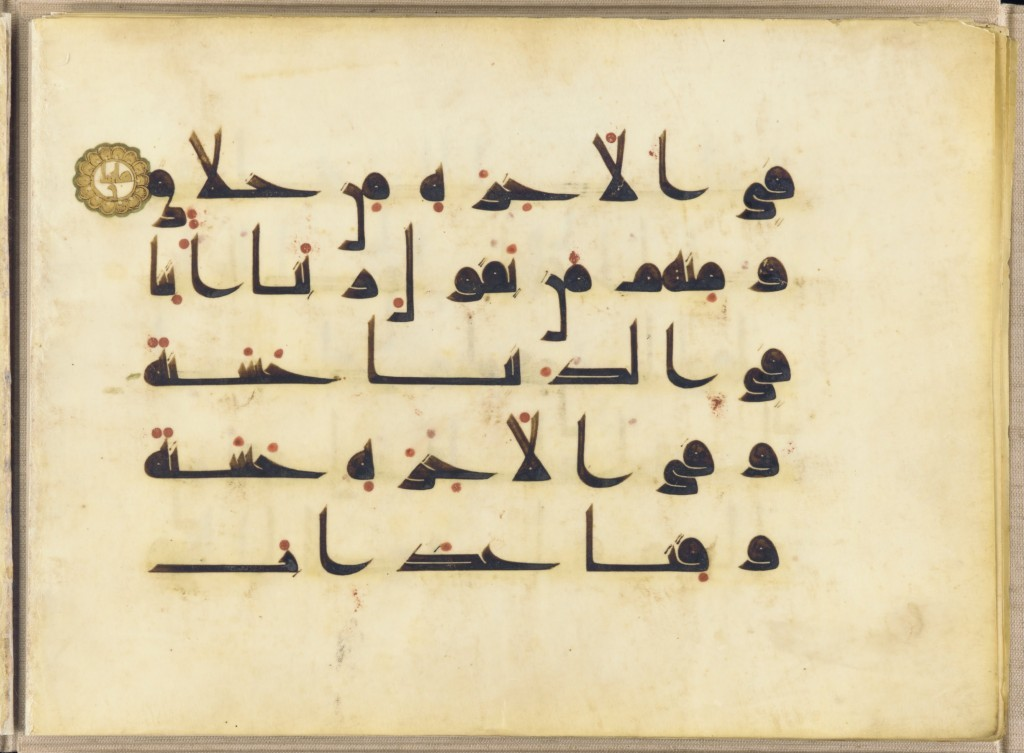 Kufic Quran Calligraphy