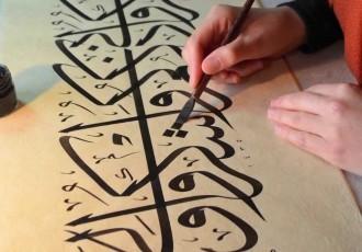 Ottoman Islamic Calligraphy